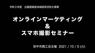 2021/10/5開催「ECサイトの売上UP!商品写真をスマホで簡単撮影!」 セミナー第2部