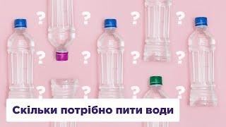 Оксана Скиталінська: Скільки потрібно пити води #zdorovie #krasa