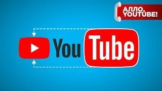 Новый дизайн и логотип YouTube — Алло, YouTube #134