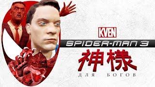 Spider Man 3 для Богов