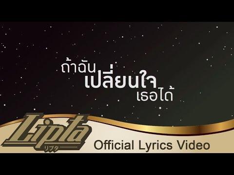 Lipta - Thar chan plean jai ther dai