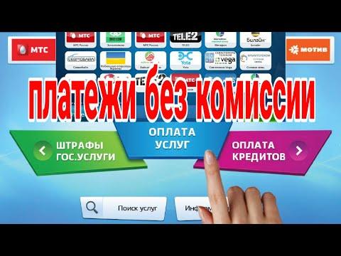 Платежи без комиссии/ мобильное приложение для смартфонов