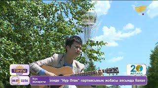 Абыл Аяш - «Астананың аруы» (Әні мен сөзі: Т.Досымов)