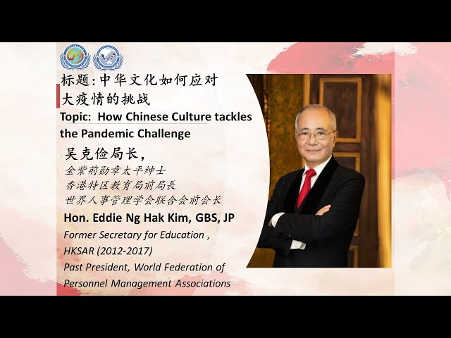 How Chinese Culture Tackles the Pandemic Challenge 中華文化如何應對大疫情的挑戰 (中文翻譯)