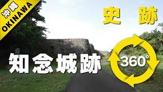 沖縄360°VR動画:疑似体験-沖縄史跡-知念城跡の動画