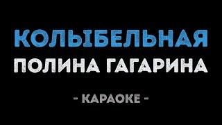 Смотреть онлайн Караоке Полина Гагарина – Колыбельная