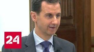 Асад сравнил вторжение США с действиями террористов