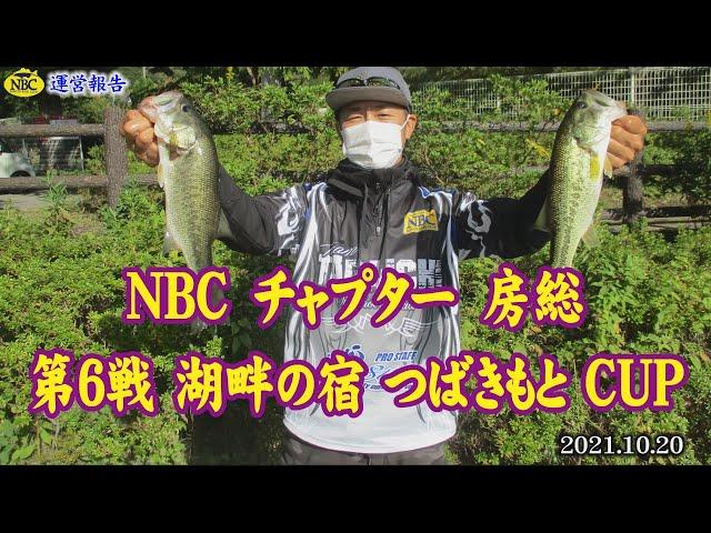 NBCチャプター房総 第6戦  2021.10.20