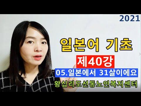일본어기초 40강(2021) width=