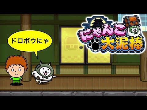 【にゃんこ大泥棒】にゃんこがドロボウをするゲームやってみた!【ゴウキボイス】