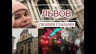 ЛЬВОВ СВОИМИ ГЛАЗАМИ, Отель Панорама , Гостиница Леополис , Астория /2018