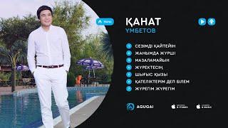 Қанат Үмбетов ән жинақ 2018