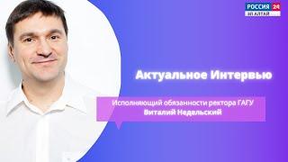 Актуальное интервью с и.о ректора ГАГУ Виталием Недельским