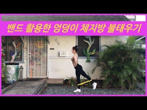 밴드 활용한 엉덩이 힙업시켜주는 운동