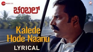 Kalede Hode Naanu - Lyrical | Chambal | Sathish Ninasam & Sonu Gowda | Jacob Varghese