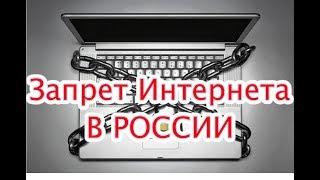 Отключат ли Россию от Интернета?