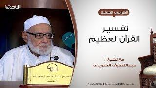 تفسير القرآن الكريم | الدرس: 172