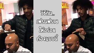 แกล้งคน ราดซอสกินเฟรนฟรายบนหัว... #รวมคลิปฮาพากย์ไทย - dooclip.me