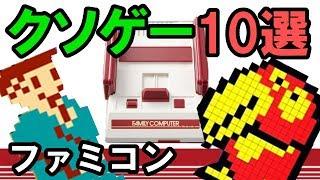 FCクソゲー10選ファミコンクソゲーオブザイヤーがない時代NES