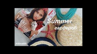 Базовый летний гардероб 2017! с примерами из Zara, Mango,H&M