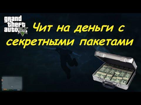 код деньги в гта 5