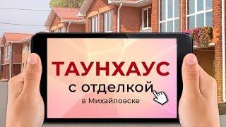 Таунхаусы с дизайнерской отделкой – комфортное жилье по демократичной цене | Недвижимость и интерьер