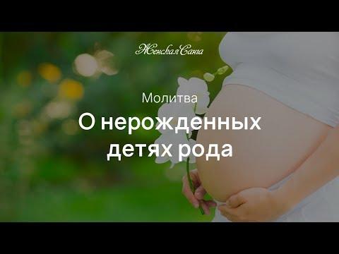 Молитва о нерожденных детях рода — Почитание предков — Женская Санга WomanSanga.ws