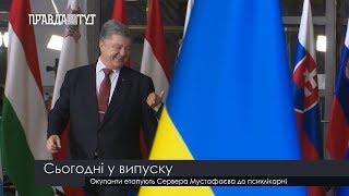 Випуск новин на ПравдаТут за 13.12.18 (20:30)