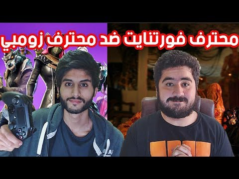 محترف زومبيز ضد محترف فورتنايت .. مين رح يفوز ؟ ????