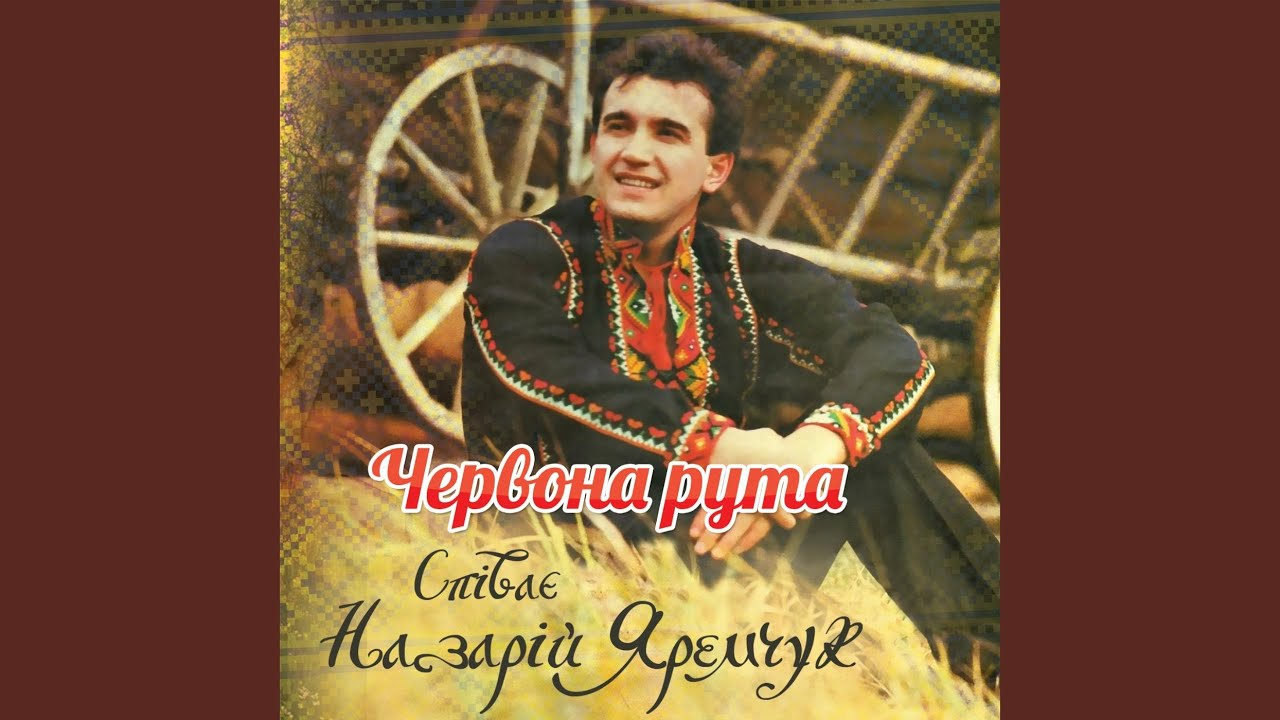 Chervona Ruta Zinkevych Yaremchuk Ivasyuk Download Mp3 Free And Listen Online Mp3hq Org
