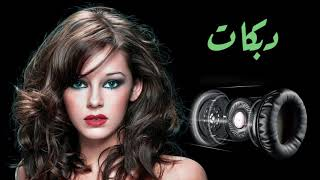 تحميل و مشاهدة دبكات(مو كل جوز مدعبل) الفنان صدام الجراد MP3