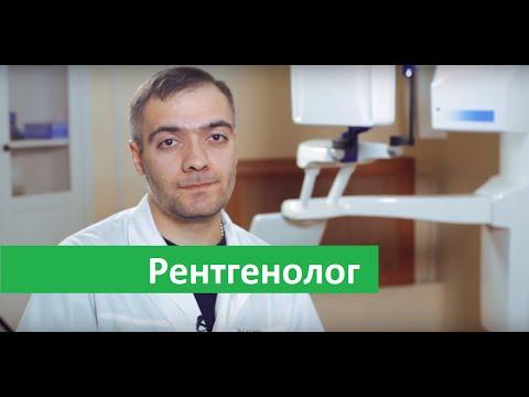 Рентгенолог. Услуги рентгенолога в Бест Клиник на Профсоюзной.