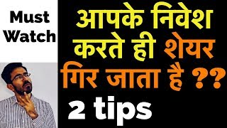 Why Share Price falls after you Invest ? Stock Market for Beginners in Hindi