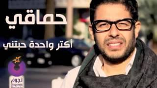 مازيكا حماقي من حسين دي جي 07700541550 تحميل MP3
