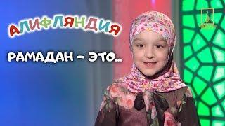 Что такое Рамадан? Рассказывают дети Алифляндии!