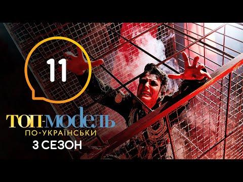 Топ-модель по-украински. Сезон 3. Выпуск 11 от 08.11.2019