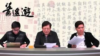 蕭生預言李嘉誠必定仆街〈蕭遙遊〉2015-01-26 c