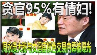 贪官95%有情妇!  周永康大秘与女淫官权色交易内幕被曝光