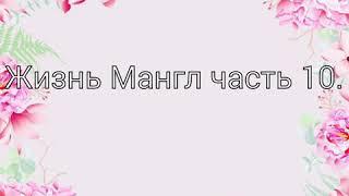 """Комикс фнаф """" Жизнь Мангл """" часть 10."""