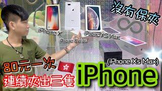 再度衝香港挑戰 iPhone 檯!意外連出三隻手機... 檯主立馬損失五萬元...【醺醺Xun】[台湾UFOキャッチャー UFO catcher]