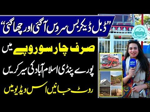 ڈبل ڈیکر بس اب راولپنڈی اور اسلام آباد میں بھی