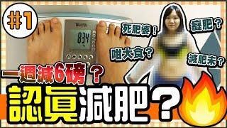 【一週減肥挑戰#01】一星期減6磅😱?挑戰晚上7點後禁食🚫!會唔會肚餓到訓唔到😢