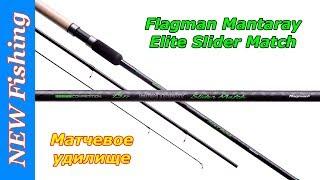 Удилища flagman mantaray elite slider match