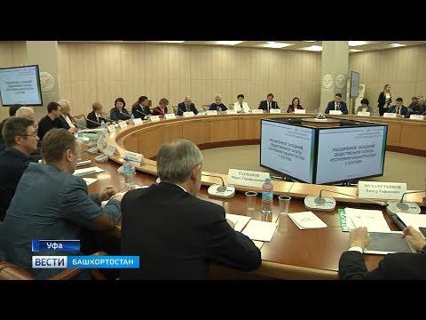 Состоялось расширенное заседание Общественной палаты РБ