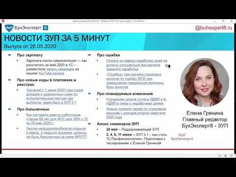 Новое в ЗУП за 5 минут: новые коды в платежках с 1 июня, разъяснения по больничным