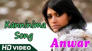 Anwar Malayalam Movie | Malayalam Movie | Kanninima Song | Malayalam Movie Song | 1080P HD