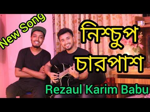 Nischup charpash || Rezaul karim babu || Dhulopora guitar || Bangla song