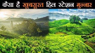 Munnar में घूमने के सबसे Best Places, हिंदी में देखिये पूरी जानकारी