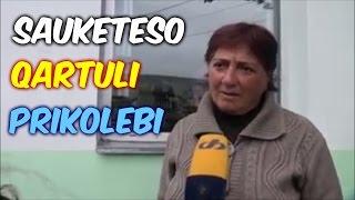 qartuli prikolebi ქართული პრიკოლები 2016 || Prikoli TV