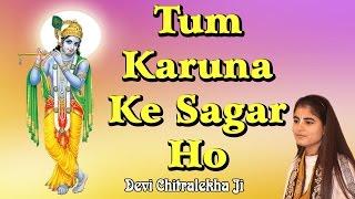Tum Karuna Ke Sagar Ho Devi Chitralekhaji